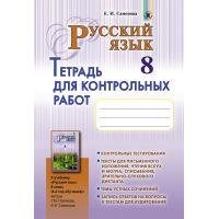 Тетрадь для контрольных работ: Русский язык 8 класс (Самонова) 4 год обучения
