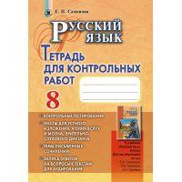 Тетрадь для контрольных работ: Русский язык 8 класс (Самонова) 8 год обучения