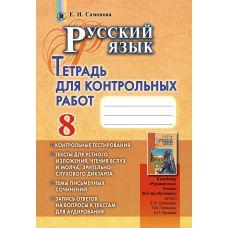 Тетрадь для контрольных работ: Русский язык 8 класс (Самонова) 8 год обучения - Издательство Генеза - ISBN 978-966-11-0729-7