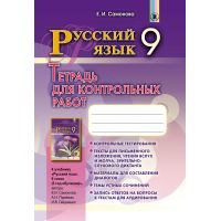Тетрадь для контрольных работ: Русский язык 9 класс 5 год обучения (Самонова)