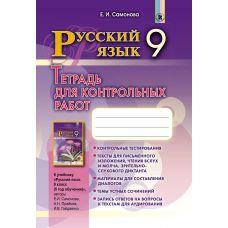 Тетрадь для контрольных работ: Русский язык 9 класс 5 год обучения (Самонова) - Издательство Генеза - ISBN 978-966-11-0869-0