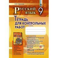 Тетрадь для контрольных работ: Русский язык 9 класс 9 год обучения (Самонова)