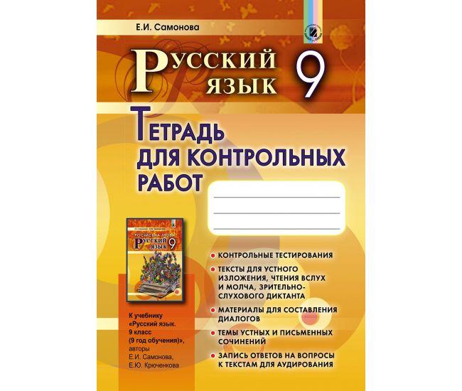 Тетрадь для контрольных работ: Русский язык 9 класс 9 год обучения (Самонова) - Издательство Генеза - ISBN 978-966-11-0870-6