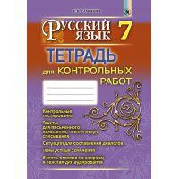 Тетрадь для контрольных работ: Русский язык 7 класс (Самонова) 3 год обучения