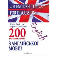 Поговорим по-английски Пiдручники i посiбники 200 устных тем по английскому языку