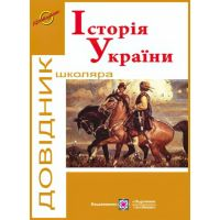 Справочник по истории Украины