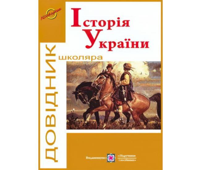 Справочник по истории Украины - Издательство Пiдручники i посiбники - ISBN 9789660721357