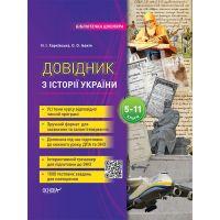 Библиотечка школьника Основа Справочник школьника по истории Украины 5-11 классы