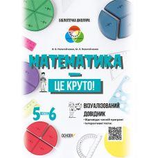 Библиотечка школьника Основа Математика - это круто. 5-6 классы - Издательство Основа - ISBN 9786170039552