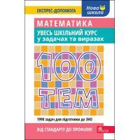 Справочник 100 тем АССА Математика Весь школьный курс в задачах и выражениях Титаренко