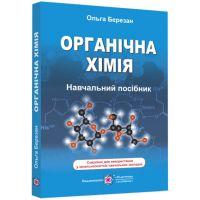 Учебное пособие Пiдручники i посiбники Органическая химия Березан