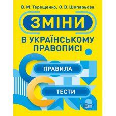 Тренажер Торсинг Изменения в украинском правописании - Издательство Торсинг - ISBN 9789669399311