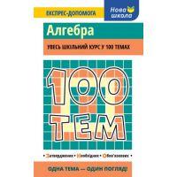 Справочник 100 тем АССА Алгебра