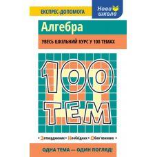 Алгебра. Весь школьный курс в 100 темах - Издательство АССА - ISBN 978-617-738-566-9