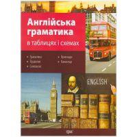 Таблицы и схемы Торсинг Английская грамматика 5-11 классы
