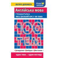 Справочник 100 тем АССА Грамматика по английскому языку