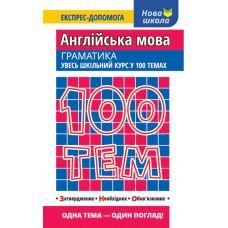 Английский язык. Грамматика. Весь школьный курс в 100 темах - Издательство АССА - ISBN 978-617-7385-64-5