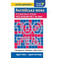 Справочник 100 тем АССА Разговорные темы по английскому языку
