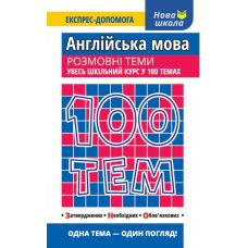 Английский язык. Разговорные темы. Весь школьный курс в 100 темах - Издательство АССА - ISBN 978-617-7385-65-2