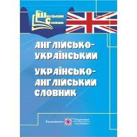 Англо-украинский, украинско-английский словарь