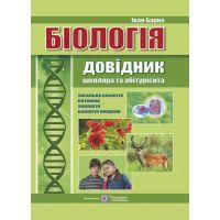 Справочник школьника и абитуриента Пiдручники i посiбники Биология 6-11 классы