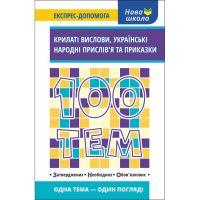 Справочник 100 тем АССА Крылатые выражения, украинские народные пословицы и поговорки