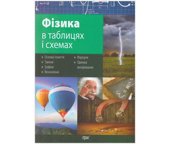 Таблицы и схемы Физика 7-11 классы - Издательство Торсинг - ISBN 9789669391124
