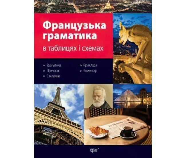 Таблицы и схеми Французский язык 5-11 классы - Издательство Торсинг - ISBN 9789664040249