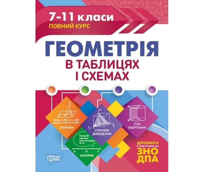Таблицы и схемы Торсинг Геометрия 7-11 классы - Издательство Торсинг - ISBN 9789669397058