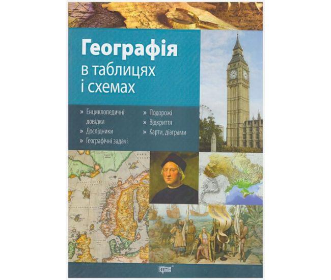 Таблицы и схемы География 6-11 классы - Издательство Торсинг - ISBN 9789669391599