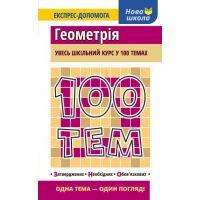 Справочник 100 тем АССА Геометрия