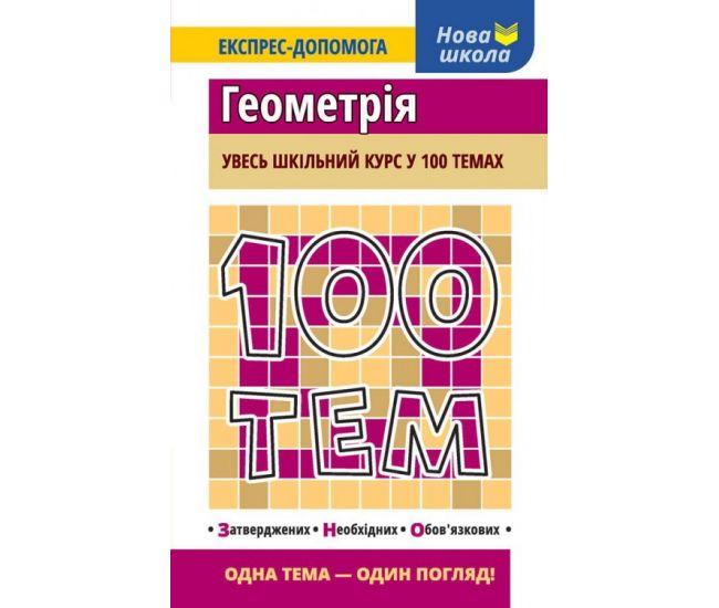 Геометрия. Весь школьный курс в 100 темах - Издательство АССА - ISBN 978-617-7385-67-6
