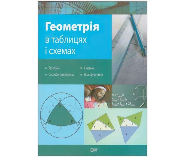 Таблицы и схемы Геометрия 7-11 классы - Издательство Торсинг - ISBN 9789669391094