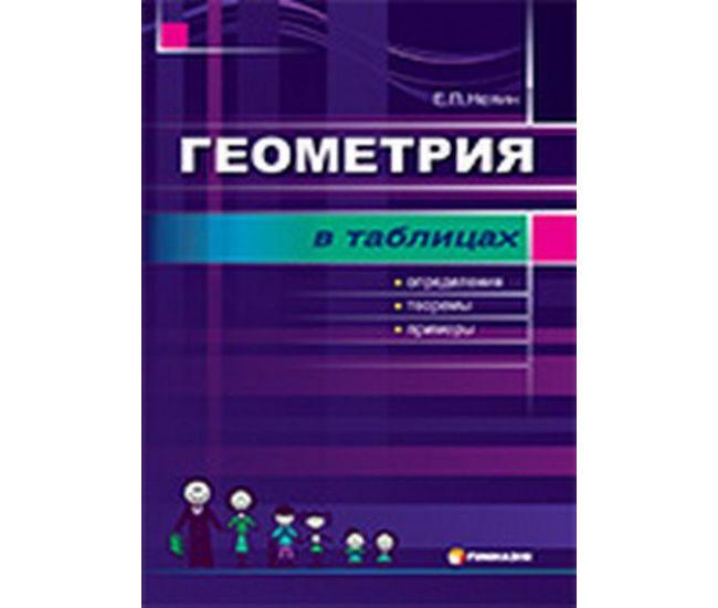 Геометрия в таблицах - Издательство Гимназия - ISBN 1190015