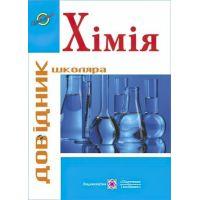 Справочник школьника Пiдручники i посiбники Химия 7-11 классы