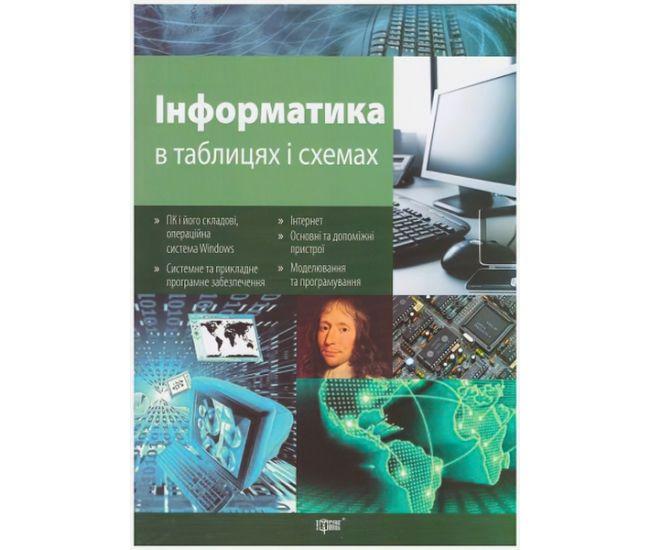 Таблицы  и схемы Информатика 5-11 классы - Издательство Торсинг - ISBN 9789669391582