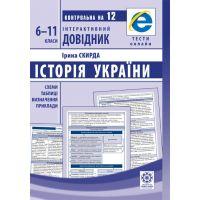 Интерактивный справочник: история Украины 6-11 класс