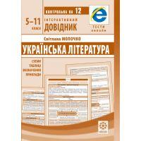 Интерактивный справочник: украинская литература 5-11 класс