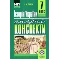 История Украины 7 класс. Опорные конспекты