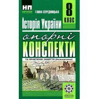 История Украины 8 класс. Опорные конспекты