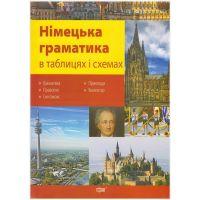 Таблицы и схемы Торсинг Немецкая грамматика 5-11 классы