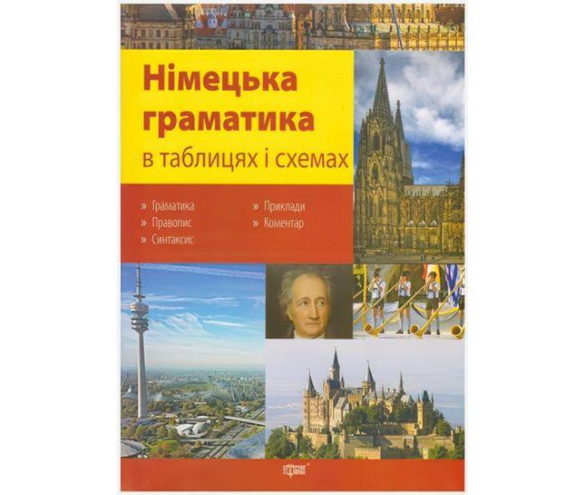 Таблицы и схемы Немецкая грамматика 5-11 классы - Издательство Торсинг - ISBN 9789669391155