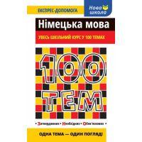 Справочник 100 тем АССА Немецкий язык