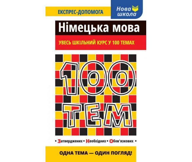 Немецкий язык. Весь школьный курс в 100 темах - Издательство АССА - ISBN 978-617-7385-68-3