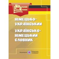 Книга Пiдручники i посiбники Немецко-украинский, украинско-немецкий словарь