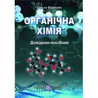 Справочник-пособие Пiдручники i посiбники Органическая химия Березан
