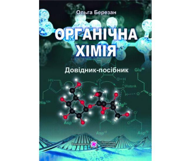 Органическая химия: Справочник-пособие - Издательство Пiдручники i посiбники - ISBN 9789660720268