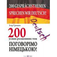 Поговорим по-немецки Пiдручники i посiбники 200 устных тем по немецкому языку
