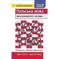 Справочник 100 тем АССА Польский язык