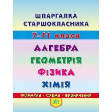 Шпаргалка старшеклассника: Алгебра Геометрия Физика Химия - Издательство УЛА - ISBN 978-966-284-440-5